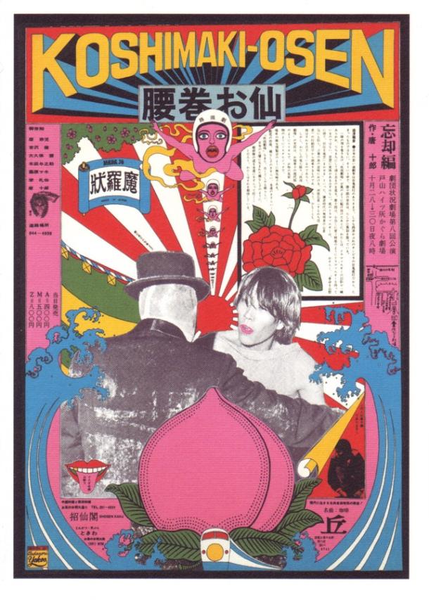 koshimaki-osen (1966)